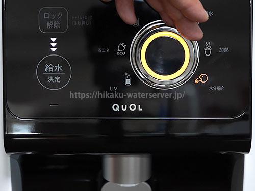 プレミアムウォーター「キュオル(QuOL)」のジョグダイヤル水分補給警告機能