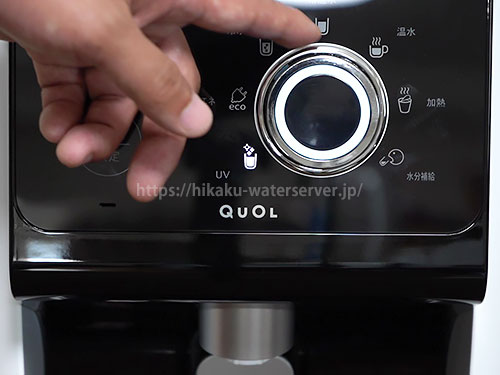 プレミアムウォーター「キュオル(QuOL)」のジョグダイヤルUV機能
