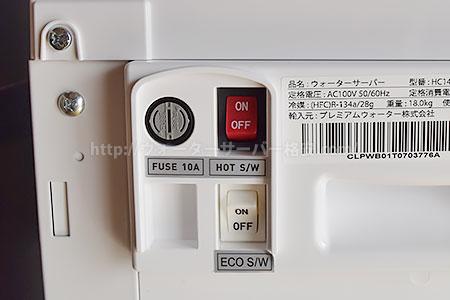 「スリムサーバーIII」背面のエコモード、温水スイッチ