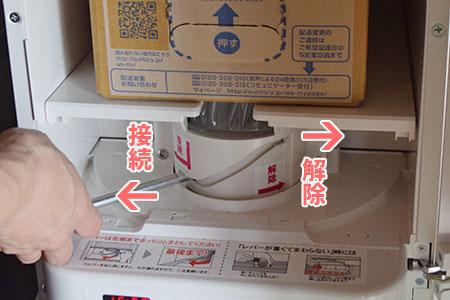 天然水ボックスの接続、解除レバー