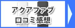 アクアファブの口コミ評判・使用感想