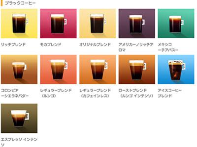 ドルチェグストカプセルのラインナップ(ブラックコーヒー)