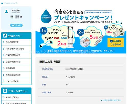 コスモウォーターマイページPC画面