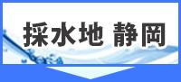 静岡の天然水