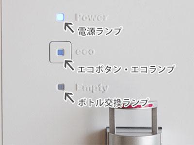 エコボタン、ボトル交換ランプ付きの操作パネル