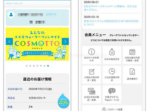 コスモウォーターのスマートフォン用アプリの画面