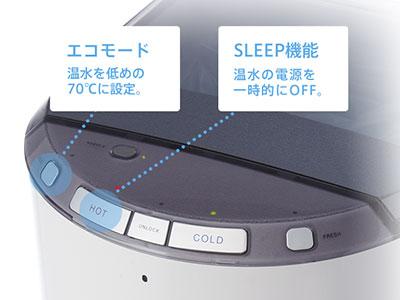 エコモードとSLEEP機能ボタン