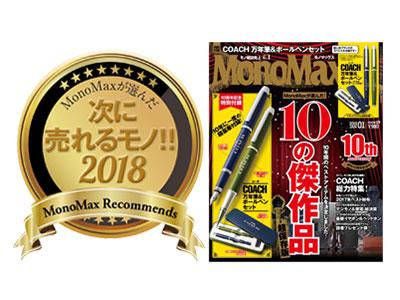 """雑誌Mono Max(モノマックス)""""次に売れるモノ!2018″に掲載"""