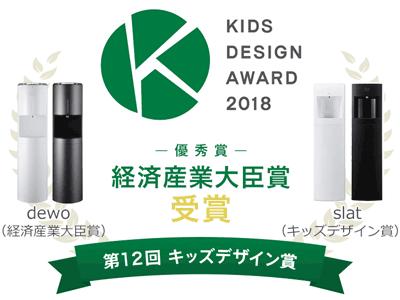 キッズデザイン賞受賞 子どもたちの安全・安心に貢献するデザイン部門