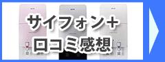 サイフォンプラス(SIPHON+)の口コミ評判・使用感想
