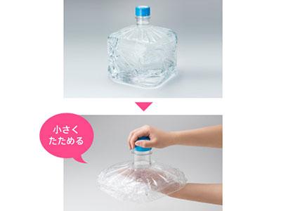 使い終わった容器はつぶしてゴミで捨てられる