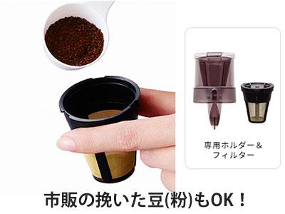 スラット+カフェ、市販の挽いた豆(粉)も使える
