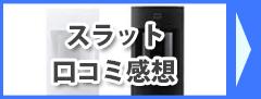 スラット(slat)の口コミ評判・使用感想