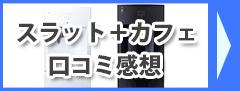 スラット+カフェ(slat+cafe)の口コミ評判・使用感想