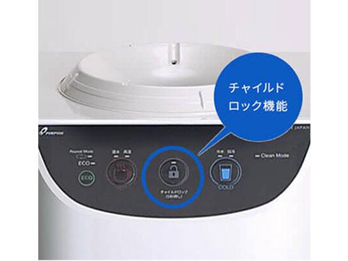 富士の湧水ウォーターサーバーの操作パネルのチャイルドロック機能