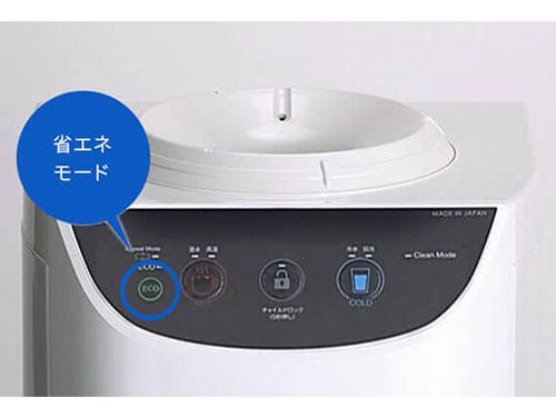 富士の湧水ウォーターサーバーの操作パネルのエコボタン、エコ運転モード