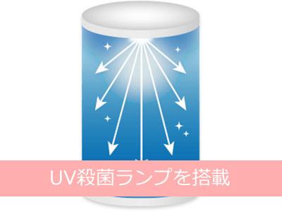 ハミングウォーター「flows」UV殺菌ランプ搭載