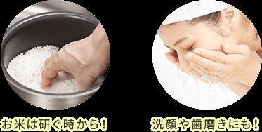 お米を研いでる様子と洗顔している写真