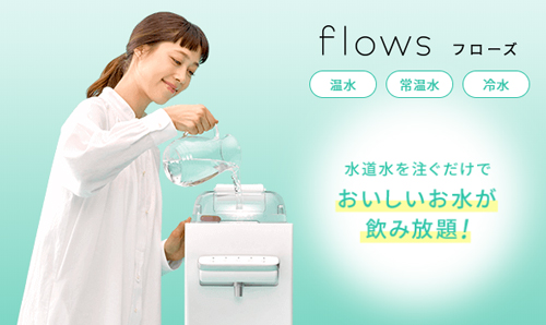 ハミングウォーター「flows」に水を注いでる写真