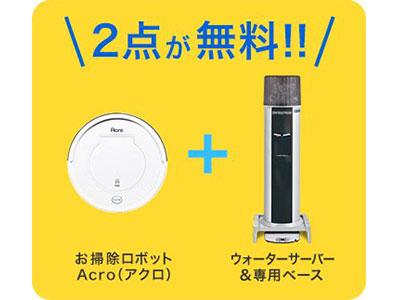 ワンウェイウォーター「スタイリッシュサーバーお掃除ロボットAcro付き」お掃除ロボットとウォーターサーバーでレンタル無料