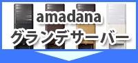 amadanaウォーターサーバーのバナー