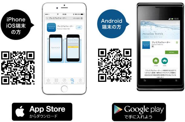 プレミアムウォーター公式スマートフォンアプリ