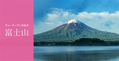 ウォーターワン富士山のイメージ写真