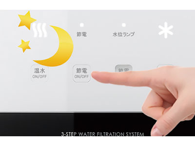 ウォータースタンド「ナノラピア ネオ」の節電ボタン