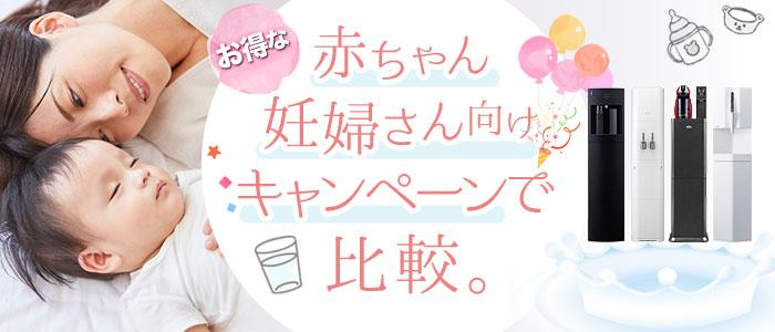 赤ちゃん、妊婦さん向けのお得な特典キャンペーンで比較