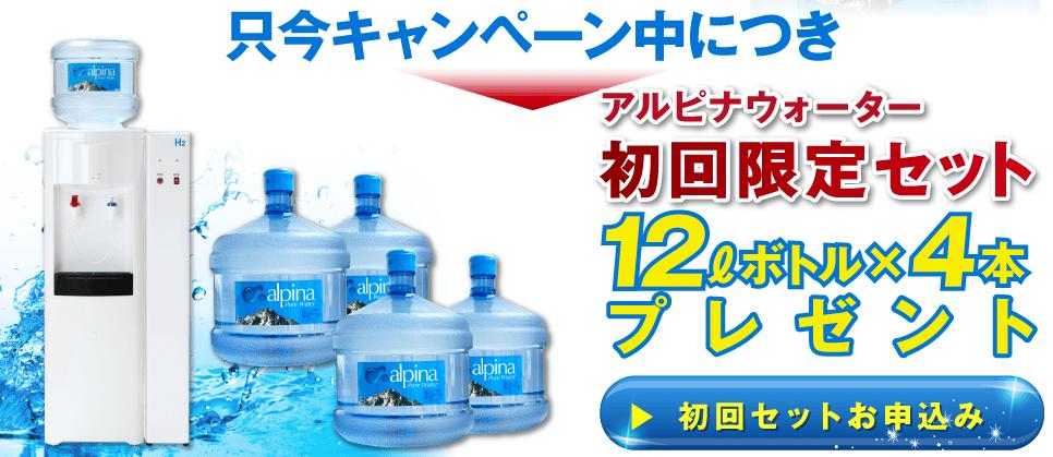 アルピナウォーター水素水キャンペーン