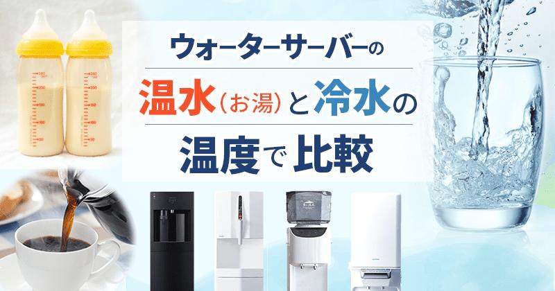 ウォーターサーバーの温水(お湯)と冷水の温度で比較