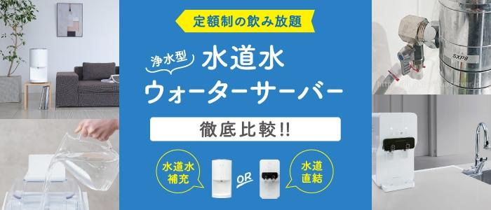水道水ウォーターサーバー(水道直結型&補充型)、定額制で飲み放題