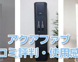 アクアファブ口コミ評判・使用感想