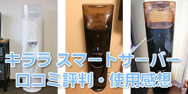 ウォーターサーバーキララ口コミ評判・使用感想