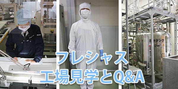 フレシャス富士吉田の工場見学とQ&A