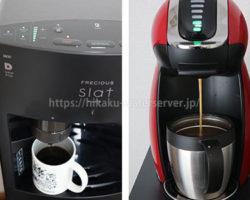 スラット+カフェとアクアウィズのコーヒー抽出時