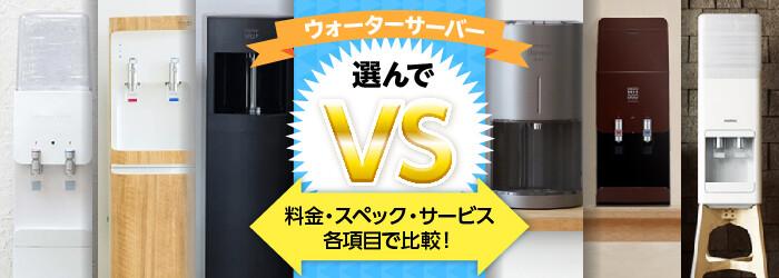2つのウォーターサーバーを選んでVS比較