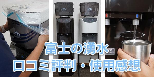 富士の湧水の口コミ使用感想