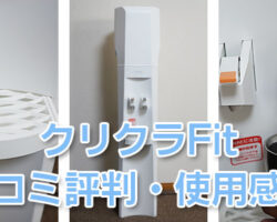 クリクラ「Fit(フィット)」口コミ評判・使用感想