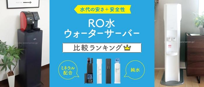 RO水ウォーターサーバー比較ランキング