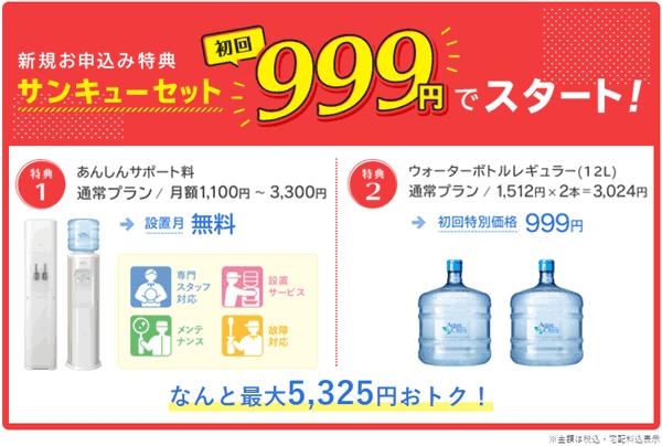 新規申込み特典サンキューセット初回999円