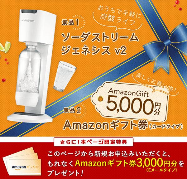 かならずもらえるキャンペーン+当サイト限定アクアクララAmazonギフト券3,000円分